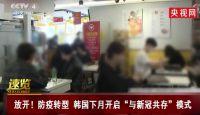 热点:韩国将开启与新冠共存模式 台湾前领导人马英九被判无罪